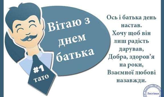Сьогодні в Україні вперше офіційно відзначають День батька ...