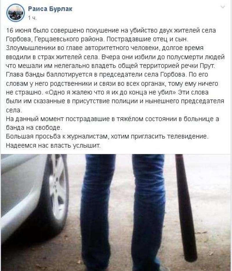 На Герцаївщині побилися жителі села. Є постраждалі