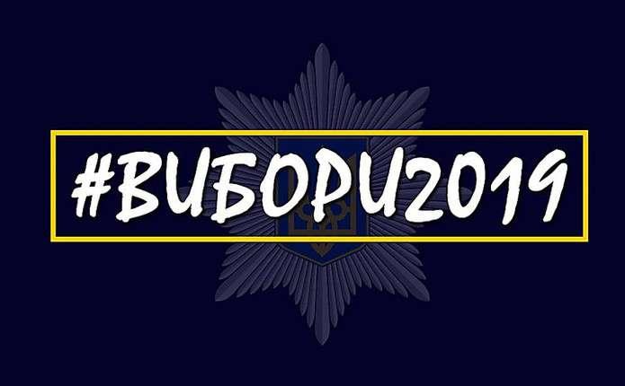 Поліція Буковини зареєструвала 24 звернення, пов'язаних із виборами до ВР