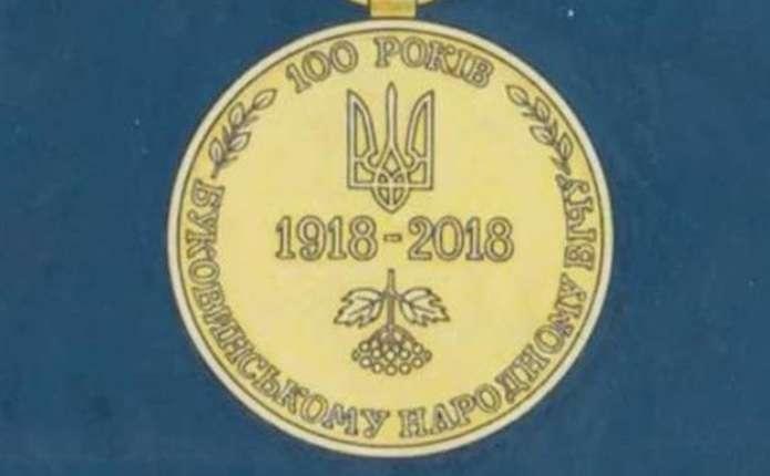 Почесні доктори ЧНУ отримали відзнаку 100 років Буковинському віче