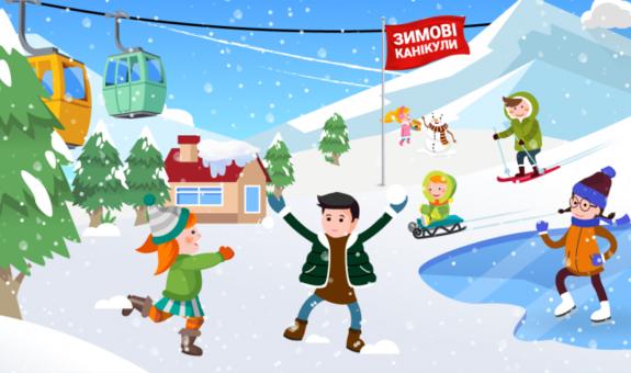 Картинки по запросу фото канікули зима