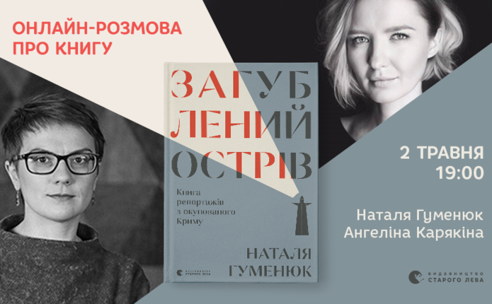 Журналістка і письменниця Наталія Гуменюк запрошує на онлайн-розмову про її нову книгу