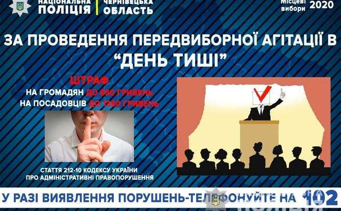 На Буковині зареєстрували 21 повідомлення про порушення дня тиші