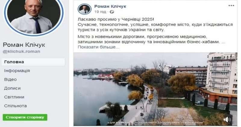 Роман Клічук презентував відео про майбутнє Чернівців, зняте в Івано-Франківську