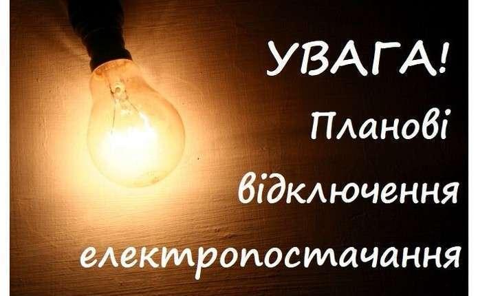 Де у Чернівцях 1 березня не буде світла - список адрес