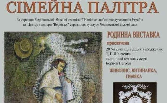 У Вернісажі Чернівців відбудеться Родинна виставка