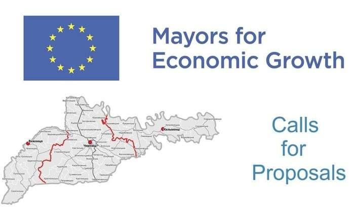 Громади Чернівецької області можуть взяти участь у конкурсі пілотних проєктів M4EG